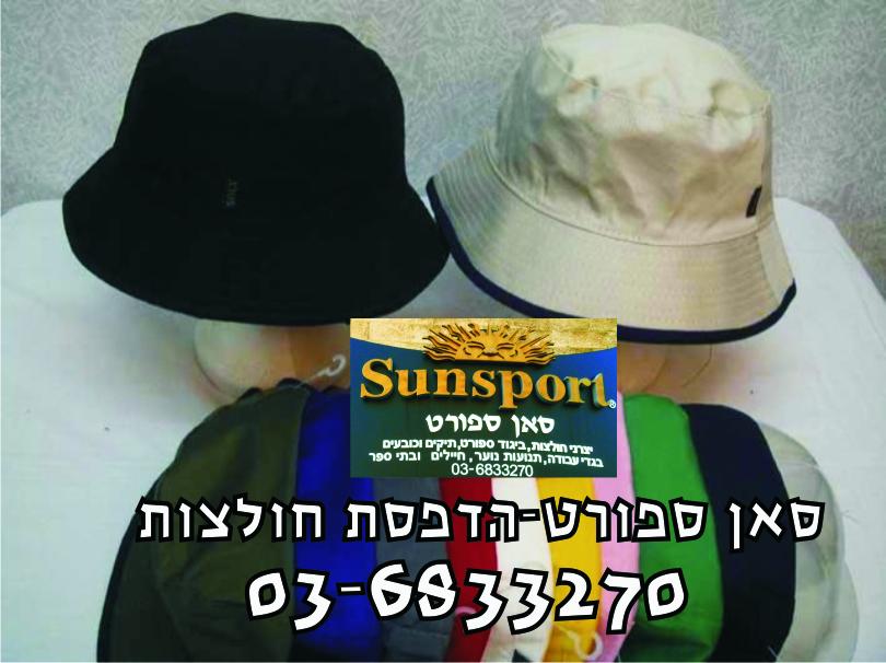 מעולה כובע פטריה-טמבל לחיילים תנועות נוער ופרסום YB-09