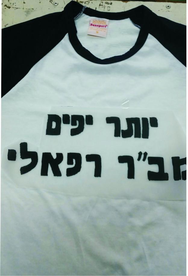 רעיונות להדפסת חולצות