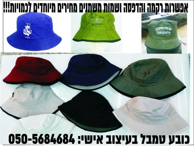 כובע טמבל דו צדדי אפשרות רקמה מהיום להיום