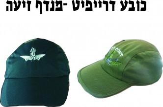 כובע מצחייה לחיילים לשוטרים ולריצה אפשרות ריקמה